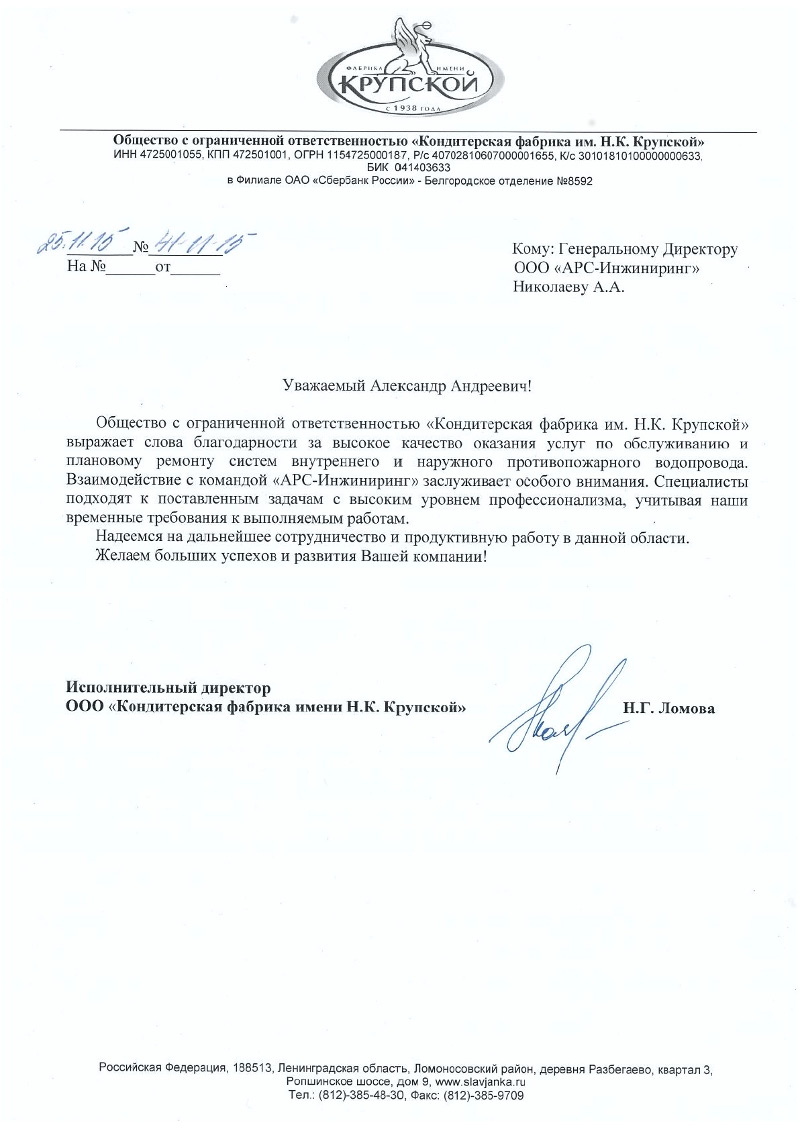 o_krupshkoi