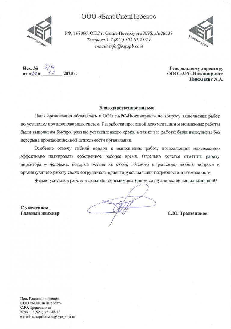 Интерферрум Бн_2020.10_Пи_АРС-Инжиниринг_Благодарственное письмо