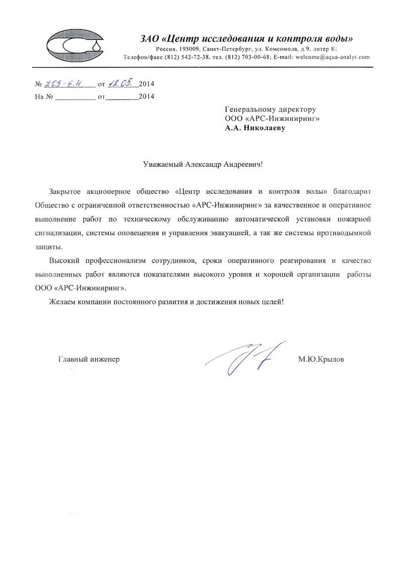 otziv_CIKV